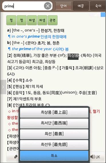 동아 프라임 영어사전 앱 2