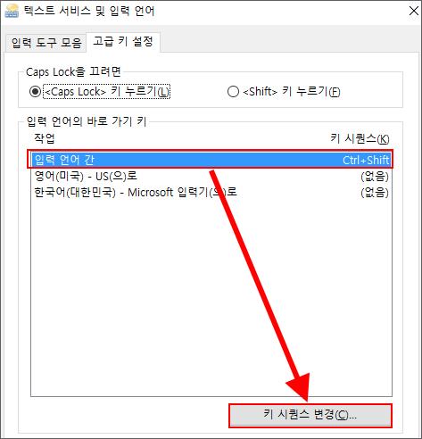 윈도우10 한영자동변환 끄기 5