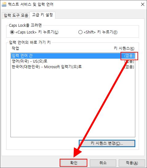윈도우 10 한영변환 종료 7