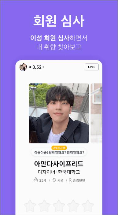 아만다 소개팅 앱 1
