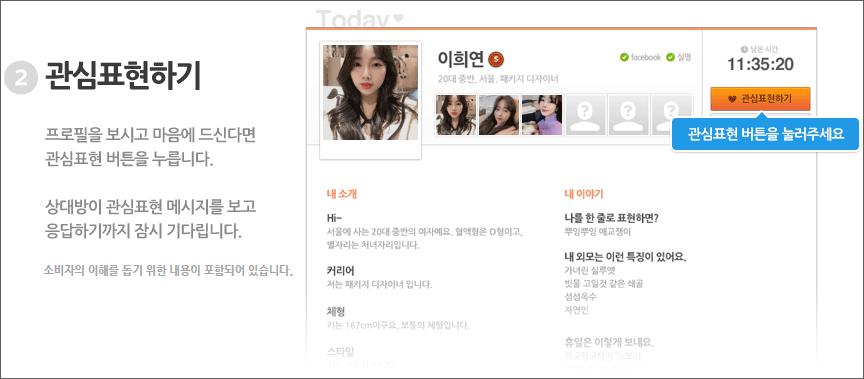 정오의 데이트 앱 2