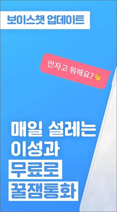 정오의 데이트 소개팅 앱 1