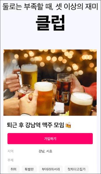 글램 맥주모임 매칭 1