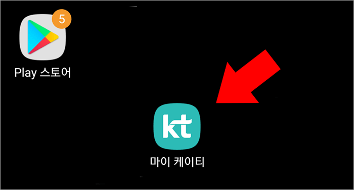 kt-data-charge-2
