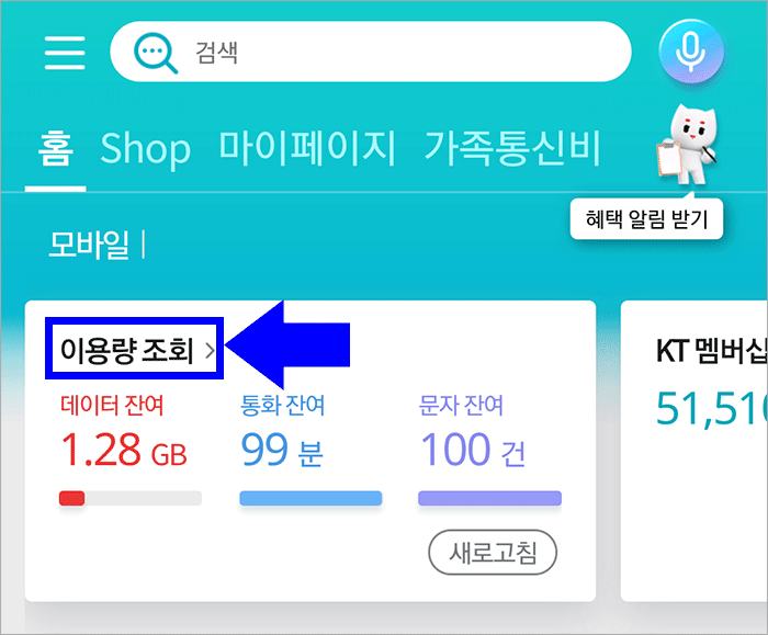 kt-data-charge-8