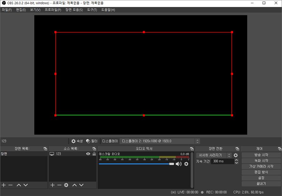 컴퓨터 화면 영상 녹화 OBS