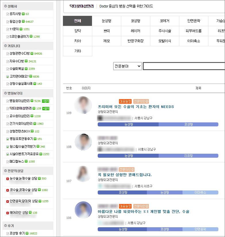 성형 커뮤니티 병원 조회 1