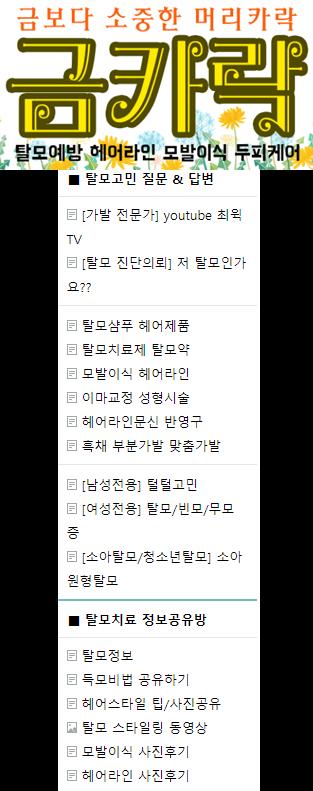 탈모 커뮤니티 - 금카락 1