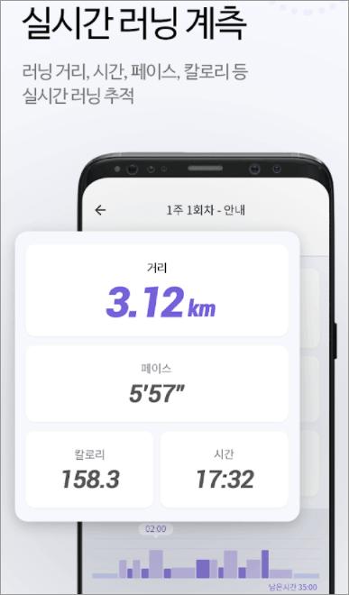 달리기 앱 1