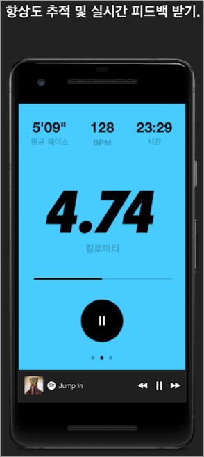 런닝 앱 3