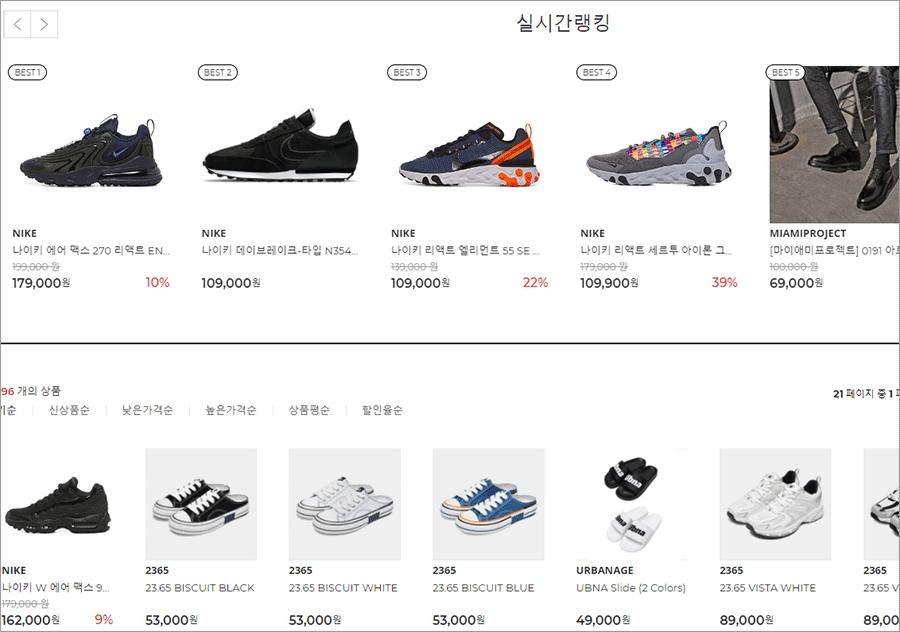 남자 신발 쇼핑몰 1