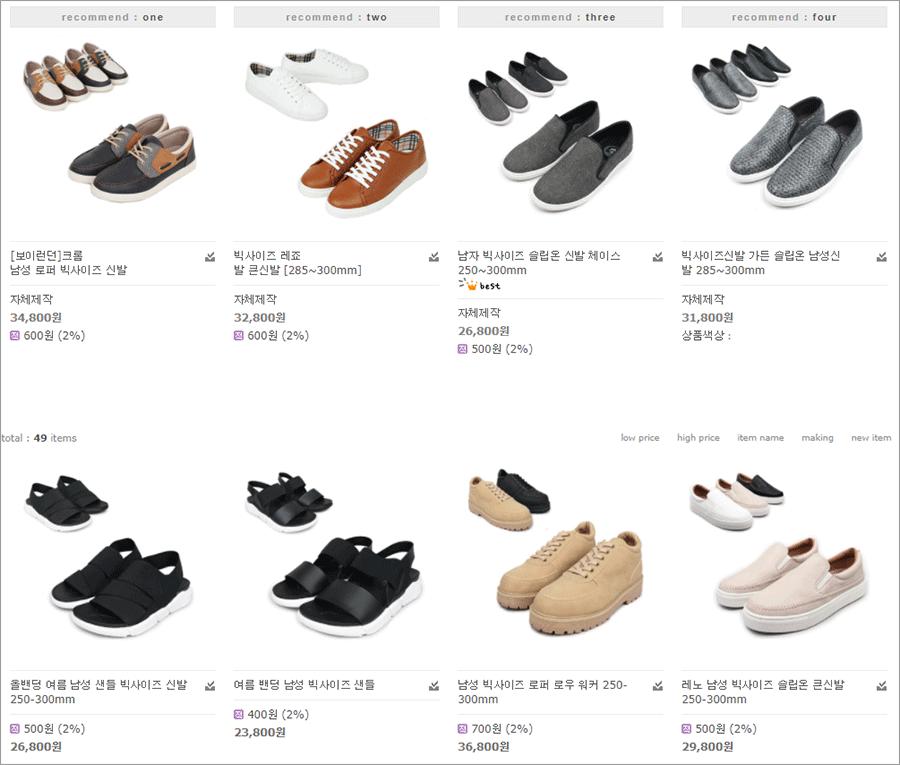 남자 신발 빅사이즈 1