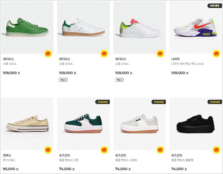 남자 신발 사이트 ABC 마트 1