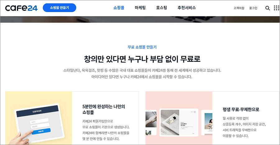 무료 쇼핑몰 제작 1