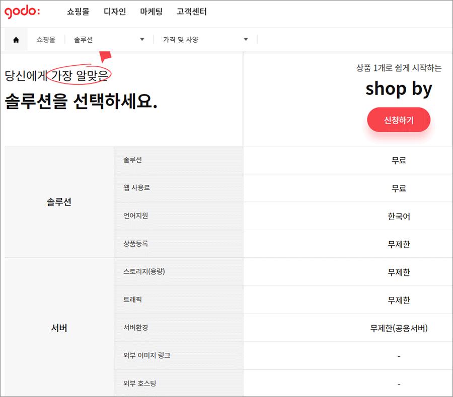 무료 쇼핑몰 제작 3
