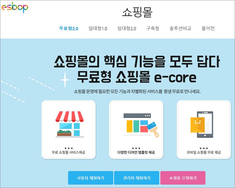 무료 쇼핑몰 제작 5