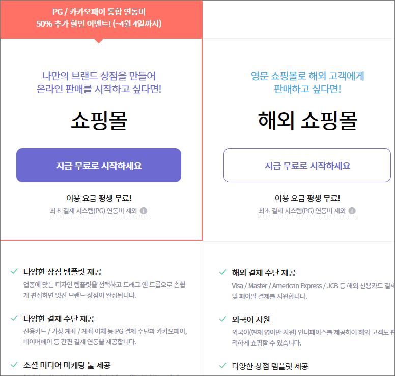 무료 쇼핑몰 제작 6