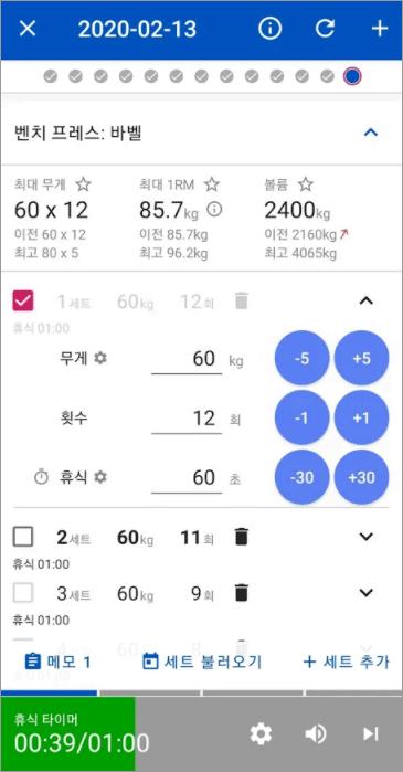 운동 기록 앱 바디캘린더 1