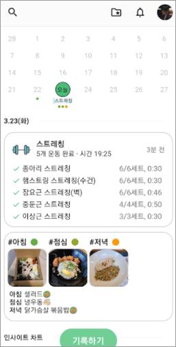 운동 기록 앱 스웻 1