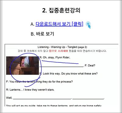 미드 영어 공부 앱 6