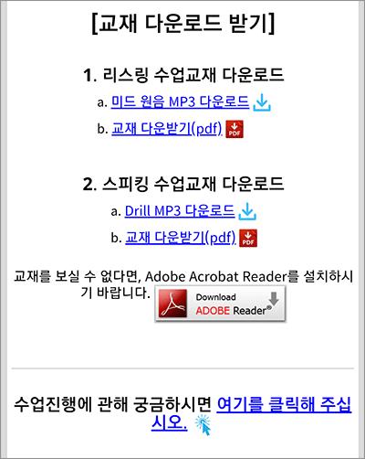 미드 영어 공부 앱 8