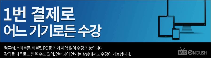 미드 영어 공부 앱 9