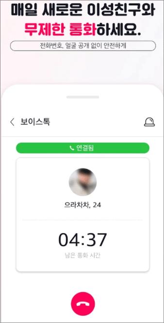 블라인드 소개팅 어플 1