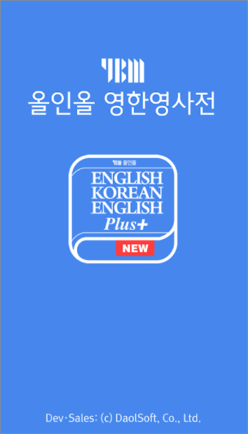 YBM 한영사전 1
