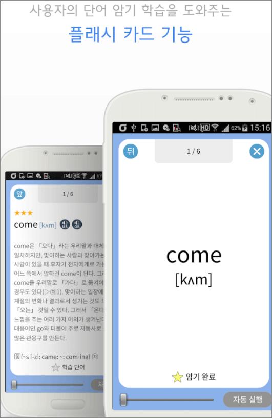 YBM 한영사전 3